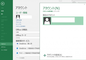 Excel の「アカウント」画面