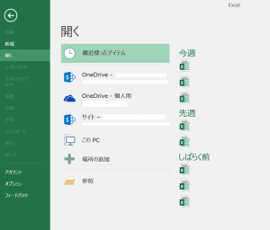 Excel の「開く」画面