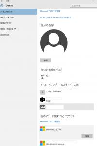 Windows10 「アカウント」画面