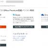 クラウド時代の Microsoft Office の考え方 (1)