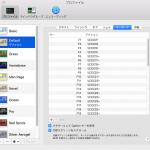 MacOS のターミナルで alt key を使う備忘録