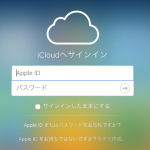 iCloud のカレンダーで謎の出席依頼を削除する備忘録